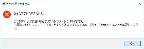 Windows ボリューム アクセス