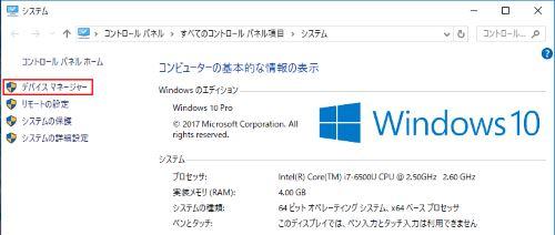 Windows ボリューム マネジャー