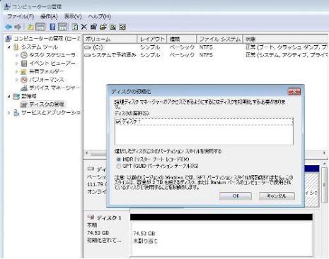 Windows 7 ディスク 管理