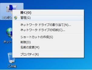 Windows 7 プロパティ