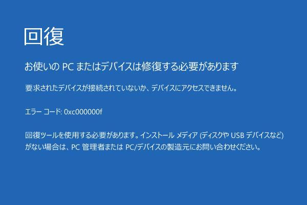 お使いのPCまたはデバイスは修復する必要があります 0xc000000f