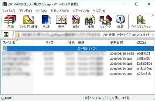 zipファイル 開く