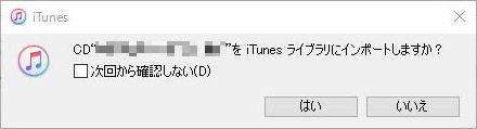"""CD""""××""""をiTunesライブラリにインポートしますか?"""