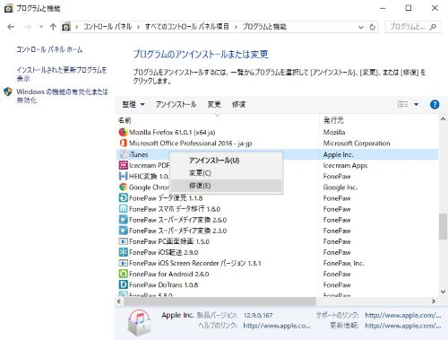 Apple Application Support アンインストール 修復