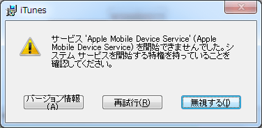 サービス'Apple Mobile Device Service'を開始できませんでした。システム サービスを開始する特権を持っていることを確認してください。
