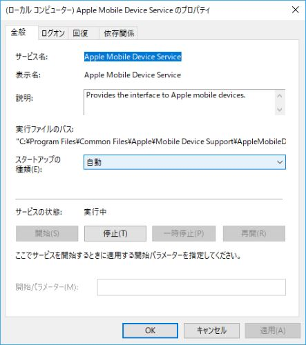 Apple Mobile Device Service 実行