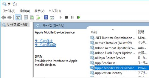Apple Mobile Device Service プロパティ