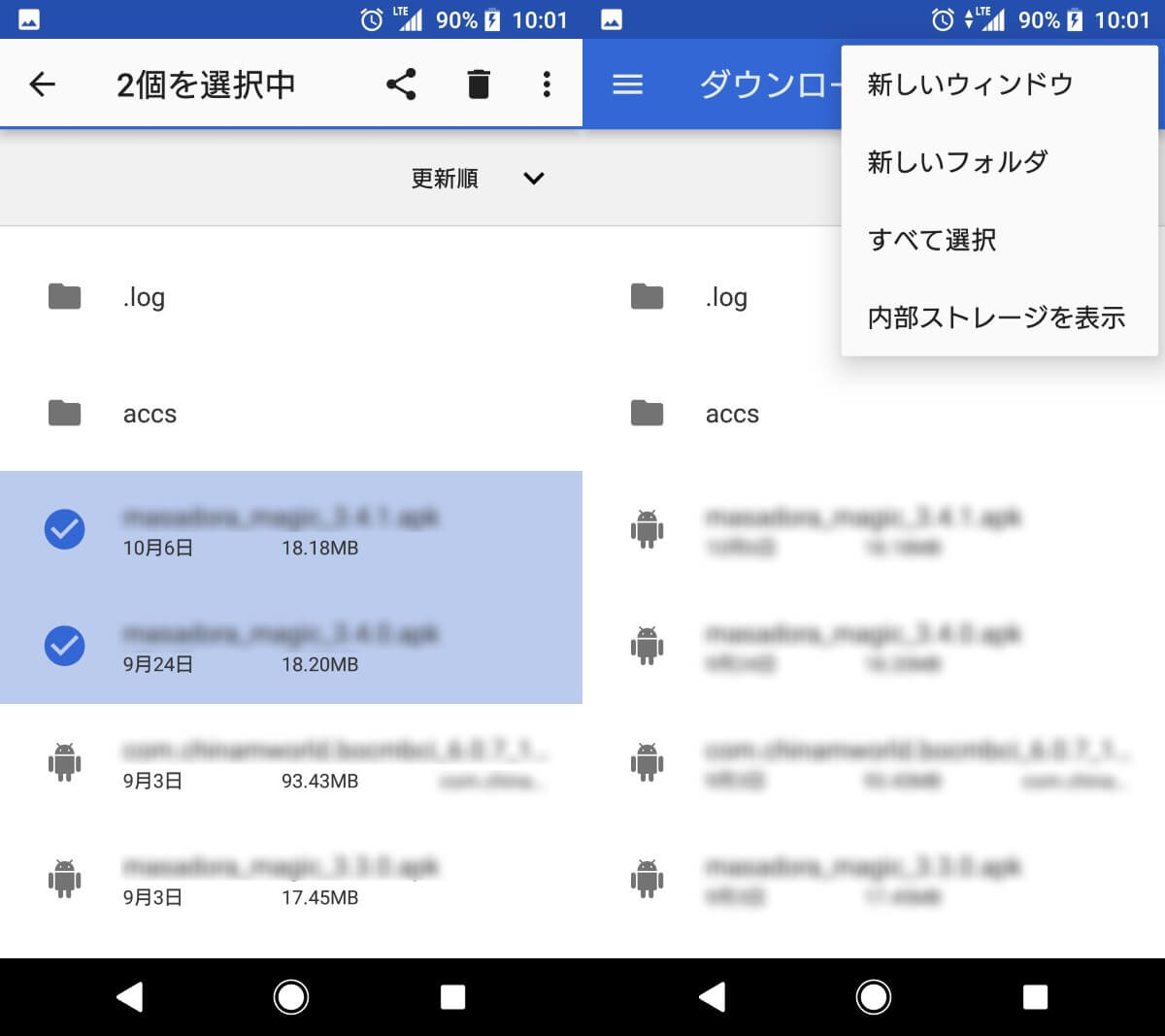 Android ファイル アプリ Downloadフォルダ