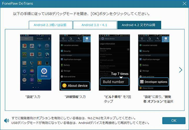Android USB 認識