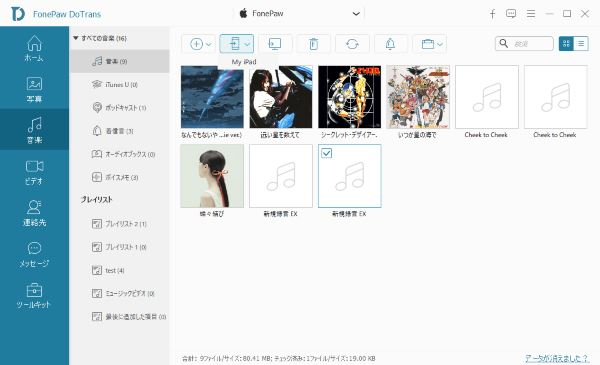 Apple iPhone iPad 音楽 移動