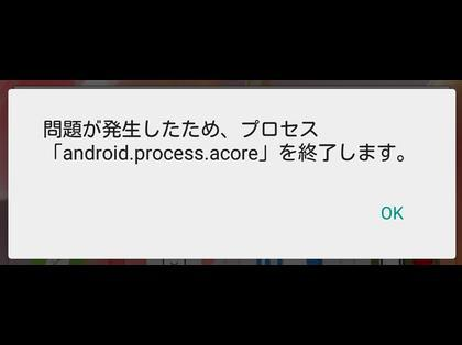 android.process.acore エラー