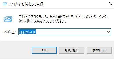 appwiz.cpl