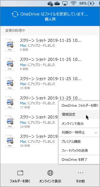 アップロード できない onedrive パソコン内に保存されているフォルダーごと OneDrive