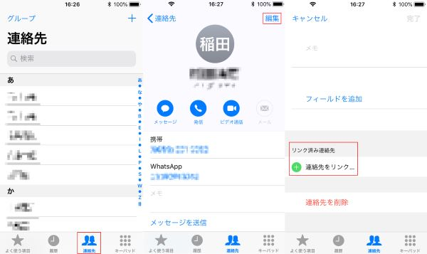 iPhone 連絡先 リンク