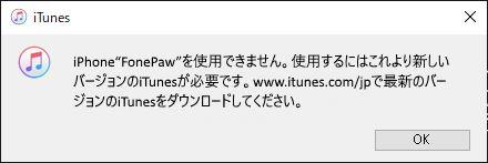 iPhone iTunes 使用できません