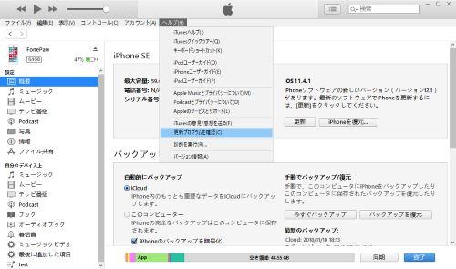 iPhone iTunes アップデート