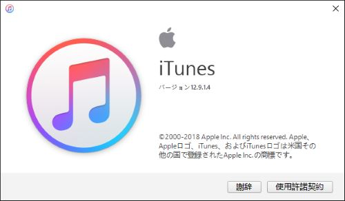 iPhone iTunes バージョン