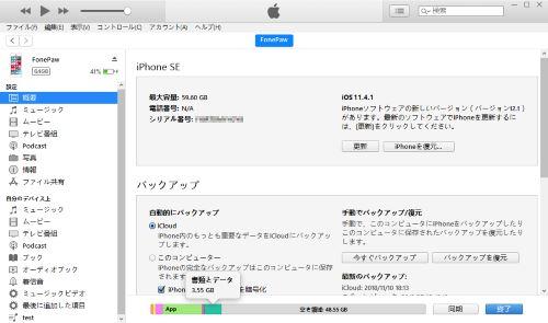 iPhone ストレージ iTunes