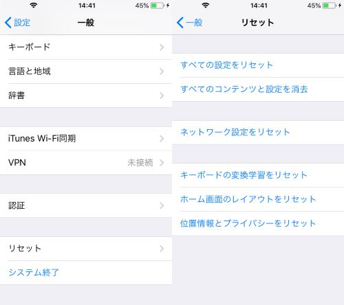 iPhone 設定 リセット