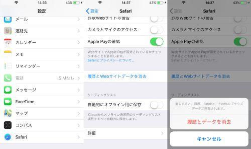 iPhone ストレージ ブラウザ Safari