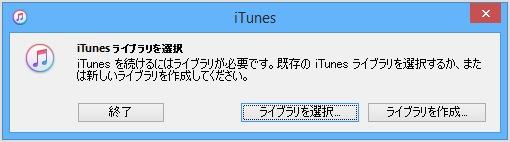 iTunesライブラリ 作成