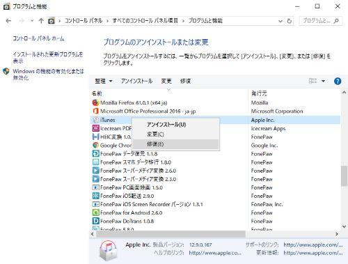 iTunes プログラム
