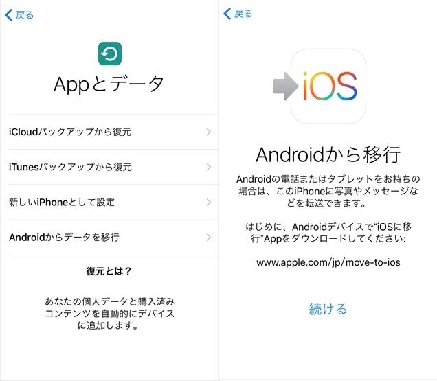 Androidからデータを移行