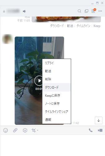 LINEビデオ保存 メッセージ