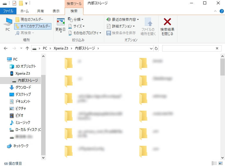 Android ファイル 検索