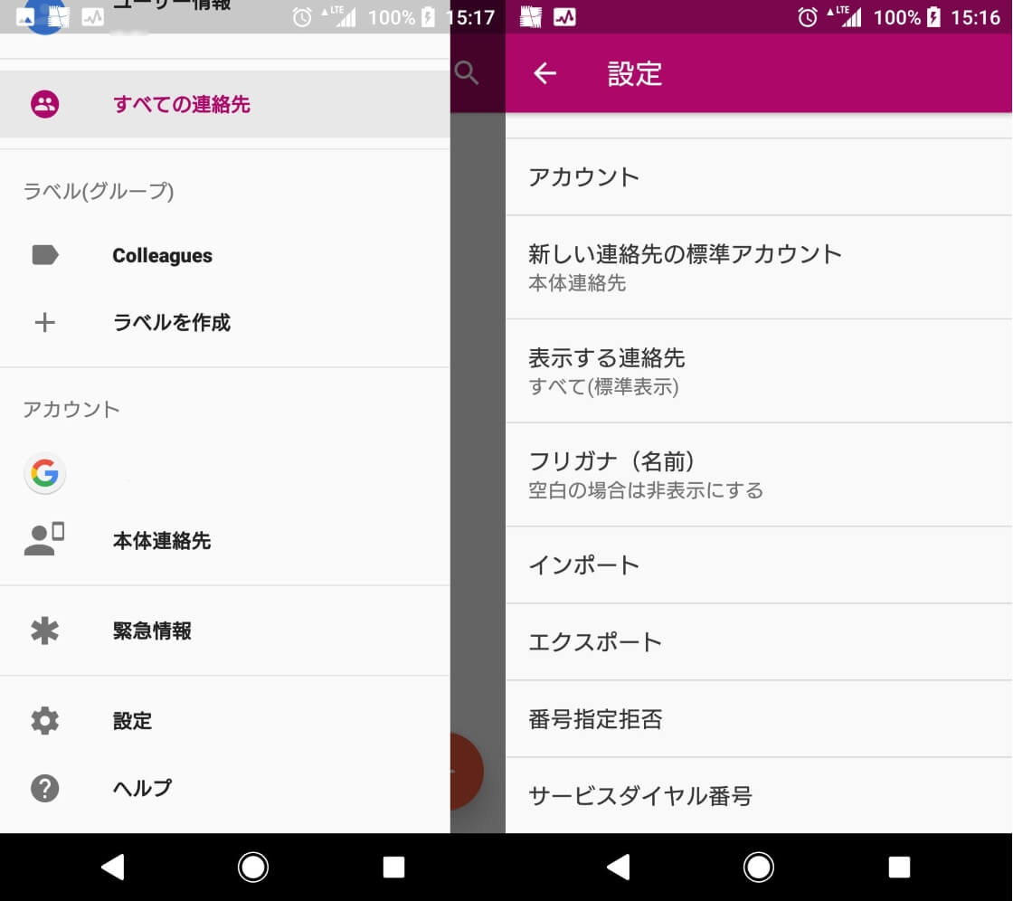 Android 連絡先 インポート