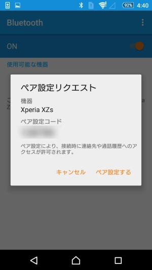 Android bluetooth ペアリング