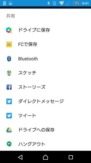 Android bluetooth 共有