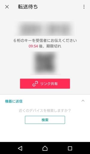 Send Anywhere 転送