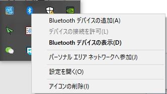 Bluetoothデバイスの追加