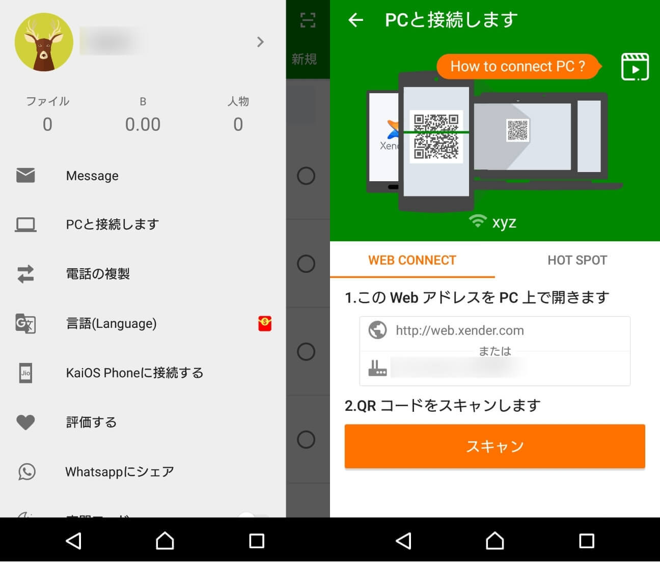 Android データ 送る xender