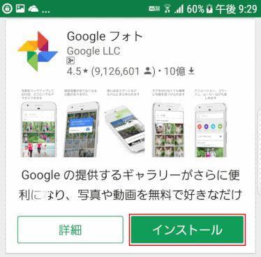 Googleフォト ダウンロード