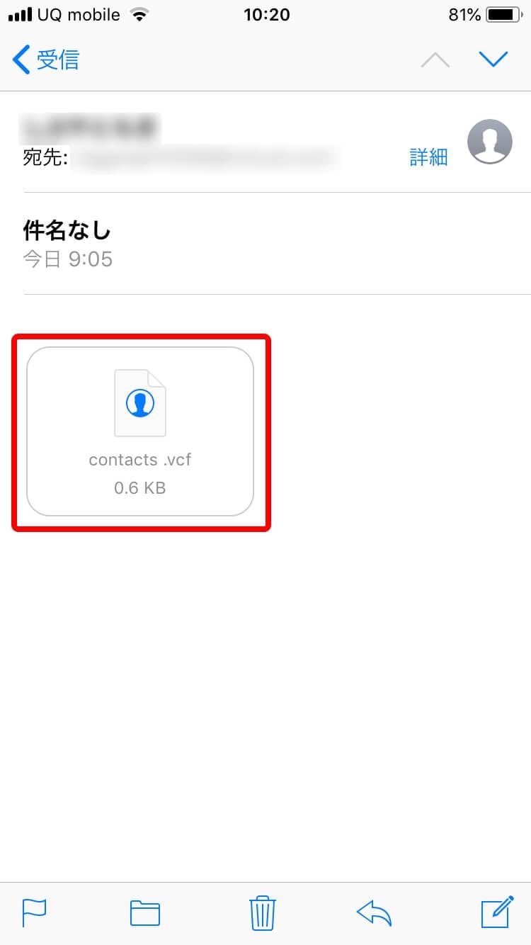 VCFファイル iPhoneへ送る