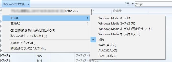 Windowsメディアプレーヤー 取り込み