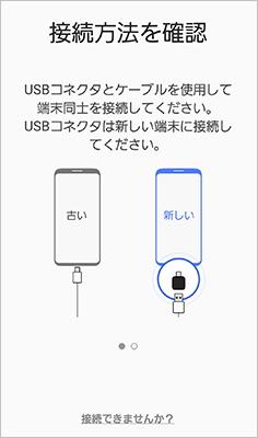 Smart Switch 接続