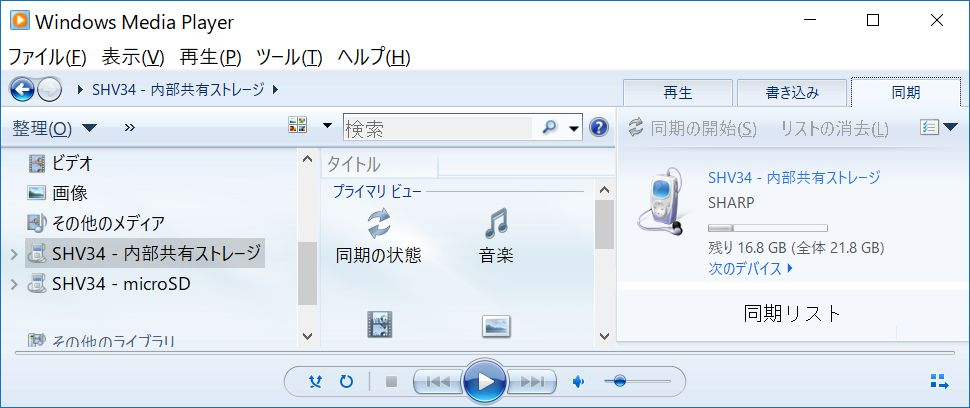 Windows Media Player 同期