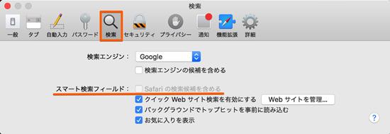 Safariの検索候補を無効化