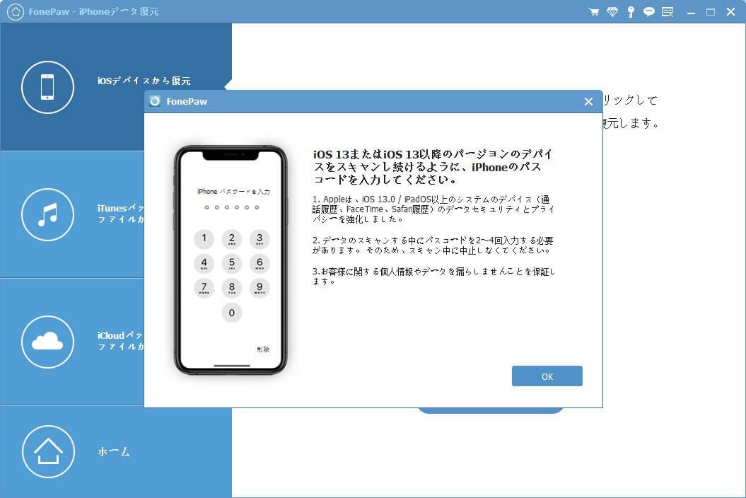 iPhoneパスワード入力
