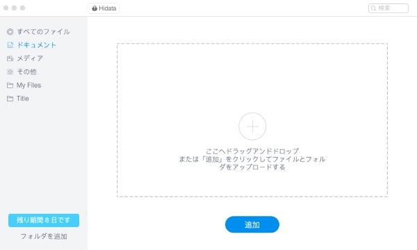 Hidata ファイル 追加