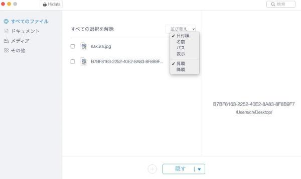 Hidata ファイル ソート