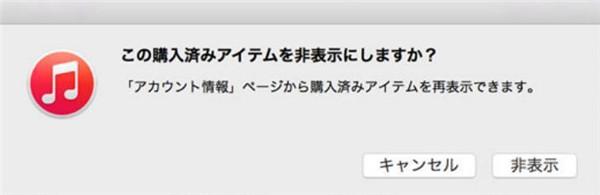 iTunes 映画 非表示
