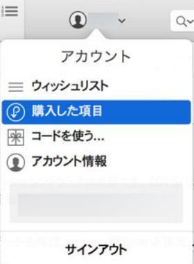 iTunes アカウント