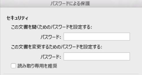 この文書を変更するためのパスワードを設定する