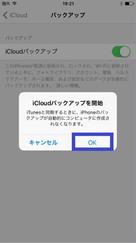 iCloudバックアップ 開始