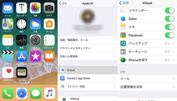 iPhone ファイル クラウド