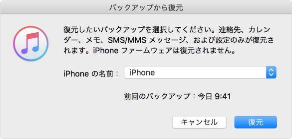 iTunes バックアップ 復元